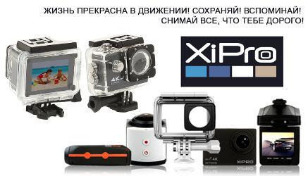 ремонт оборудования XiPro в Москве